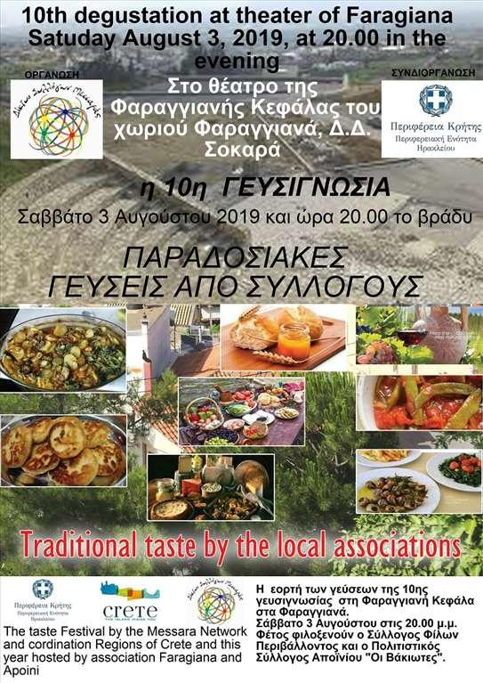 10η γευσιγνωσία με τη στήριξη της Περιφέρειας Κρήτης