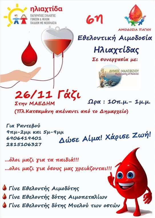 Εθελοντική αιμοδοσία από το Δήμο Μαλεβιζίου, την Αιμοδοσία ΠΑΓΝΗ & την Ηλιαχτίδα
